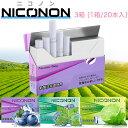 NICONON ニコノン 3箱 (1箱20本入) 禁煙グッズ 喫煙補助 アイコス互換機 加熱式スティ