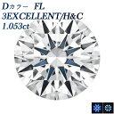 【ご注文後10%OFF】ダイヤモンド ルース 1.037ct FL(フローレス)-D-3EXCELLENT/H&C 1ct 1カラット フローレス Flawless Dカラー エクセレント ハート アンド キューピッド 裸石 ルース