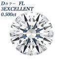【ご注文後10%OFF】ダイヤモンド ルース 0.500ct FL(フローレス)-D-3EXCELLENT 0.5ct 0.5カラット フローレス Flawless Dカラー エクセレント 裸石 ルース 無傷 無色 透明