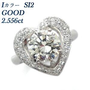 ダイヤモンド リング HIP510 【2.5カラット 2.5ct I SI2 GOOD】 【プラチナ】【YDKG】
