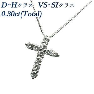 ダイヤモンドクロスネックレス0.30ct(Total)VS〜SIクラス-D〜Hクラス-ラウンドブリリアントカットPtダイヤモンドネックレス0.3ct0.3カラットプラチナクロスcross十字架ロザリオダイアモンドダイヤネックレスダイアダイヤペンダント