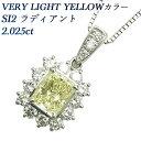 【ご注文後5%OFF】ダイヤモンド ネックレス 2.025ct SI2-VERY LIGHT YELLOW-ラディアントカット Pt ダイヤモンドネックレス ダイヤモンドペンダント イエローダイヤモンド 2カラット 2ct 鑑定書付 プラチナ Pt あす楽 高級品