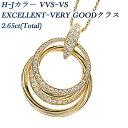 【ご注文後5%OFF】ダイヤモンド ネックレス 2.65ct(Total) VVS〜VSクラス-H〜Jクラス-EXCELLENT〜VERYGOODクラス K18 2ct 2カラット ダイヤモンドネックレス ダイヤモンドペンダント ネックレス ペンダント デザイン K18 18金 ゴールド ダイヤモンド