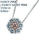 【ご注文後5%OFF】ダイヤモンド ネックレス 0.04ct〜0.10ct VVS2〜I1- PINK Pt プラチナ Pt900 ペンダント ピンク ダイヤモンド ダイアネックレス ダイヤモンドネックレス ダイヤモンドペンダント diamond ソリティア