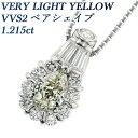 【ご注文後5%OFF】ダイヤモンド ネックレス 1.215ct VVS2-VERY LIGHT YELLOW-ペアシェイプ ブリリアントカット Pt 1ct 1カラット ダイヤ ダイヤモンド ネックレス ダイヤモンドネックレス ペンダント ダイヤモンドペンダント ラグジュアリー 高級 高品質