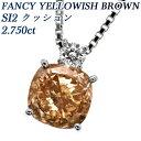 ダイヤモンド ネックレス 2.750ct SI2-FANCY YELLOWISH BROWN-クッションモディファイドブリリアントカット プラチナ 2ct 2カラット ダイヤモンドネックレス ダイヤモンドペンダント ブラウンダイヤモンド ブラウンダイヤ Pt ペンダント