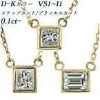 ダイヤモンド ネックレス 0.10〜0.20ct VS1〜I1-D〜K-プリンセスカット/ステップカット 18金 0.1ct 0.1カラット 0.2ct 0.2カラット ゴールド ペンダント 一粒 覆輪 フクリン ふくりん ダイヤモンドネックレス 四角