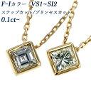 【ご注文後5%OFF】ダイヤモンド ネックレス 0.10〜0.20ct VS1〜SI2-F〜I-ステップカット/プリンセスカット K18 0.1ct 0.1カラット 0.2ct 0.2カラット ゴールド ペンダント 一粒 覆輪 フクリン ふくりん ダイヤモンドネックレス ダイヤモンドペンダント 四角 角ダイヤ