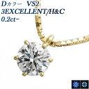【ご注文後5%OFF】ダイヤモンド ネックレス 0.20〜0.29ct VS2-D-3EXCELLENT/H&C K18 ダイヤモンド ネックレス 一粒 0.2ct 0.2カラット K18 18金 ダイヤモンドネックレス ダイヤモンドペンダント