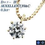 【ご注文後10%OFF】ダイヤモンド ネックレス 0.20〜0.25ct IF-D-3EXCELLENT/H&C K18 一粒 18金 ゴールド 0.2ct 0.2カラット インターナリー フローレス ダイヤネックレス ダイアネックレス ダイア ダイアモンド