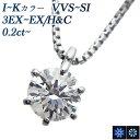 ダイヤモンド ネックレス 0.20〜0.30ct VVS〜SI-I〜M-3EXCELLENT〜EXCELLENT/H&C Pt 一粒 0.2ct 0.2カラット 0.3ct 0.3カラット トリプル エクセレント ハートアンドキューピッド ダイヤ ダイア ダイアモンド ペンダント 6本爪 プラチナ