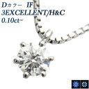 ダイヤモンド ネックレス 0.1〜0.19ct IF-D-3EXCELLENT/H&C プラチナ 一粒 Pt 0.10ct 0.1カラット インタナリー フローレス ペンダント ダイヤモンドネックレス ダイヤモンドペンダント エクセレント ハート キューピッド アロー
