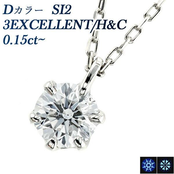 ダイヤモンド ネックレス 0.15〜0.19ct SI1〜2-D〜F-EXCELLENT〜3EXCELLENT/H&C Pt 一粒 Pt900 プラチナ 0.1ct 0.1カラット エクセレント ハート キューピッド ペンダント ダイアモンドネックレス ダイア ダイヤモンドネックレス ダイヤモンドペンダント ソリティア:エメット ジュエリー