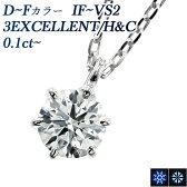 ダイヤモンド ネックレス 0.10〜0.19ct VVS1〜VS2-E〜F-3EXCELLENT/H&C Pt 一粒 トリプルエクセレント ハートアンドキューピット インタナリーフローレス プラチナ Pt900 6本爪 スタッド ティファニー爪 ダイヤモンドネックレス シンプル