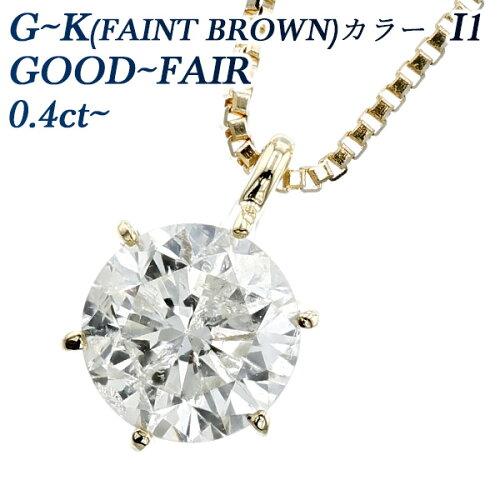 ダイヤモンド ネックレス 0.40〜0.49ct I1-G〜J-GOOD K18 ダイヤモンド ネックレス 一粒 プラチナ ...