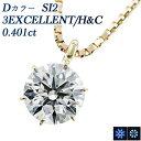 【ご注文後3%OFF】ダイヤモンド ネックレス 0.40〜0.49ct...