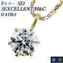 ダイヤモンド ネックレス 0.418ct SI2-F-3EXCELLENT/H&C K18 一粒 18金 K18 ゴールド 0.4ct 0.4カラット エクセレント ハート キューピッド ペンダント ダイアネックレス ダイア ダイヤモンドネックレス ダイヤモンドペンダント diamond ソリティア