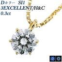 【ご注文後5%OFF】ダイヤモンド ネックレス 0.315ct SI1-D-3EXCELLENT/H&C K18 一粒 Pt プラチナ 0.3ct 0.3カラット ダイヤネックレス ダイヤモンドペンダント ダイヤ ダイアモンド diamond エクセレント ハート キューピッド H&C 6本爪 スタッド