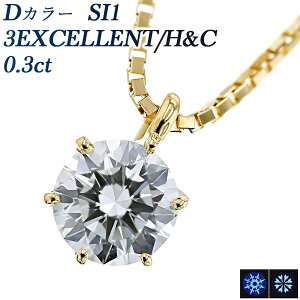 ダイヤモンドネックレス0.315ctSI1-D-3EXCELLENT/H&CK18一粒Ptプラチナ0.3ct0.3カラットダイヤネックレスダイヤモンドペンダントダイヤダイアモンドdiamondエクセレントハートキューピッドH&C6本爪スタッド