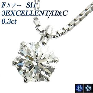 ダイヤモンドネックレス0.30ctSI1-F-3EXCELLENT/H&CPt一粒プラチナ0.3ct0.3カラットダイアモンドネックレスダイアモンドダイアネックレスダイヤdiamond一粒ソリティア