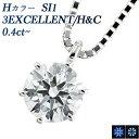 【ご注文後5%OFF】ダイヤモンド ネックレス 0.40〜0.45ct SI1-H-3EXCELLENT/H&C Pt 0.4ct 0.4カラット ダイヤモンドネックレス ダイヤモンドペンダント Pt プラチナ ダイヤモンド ネックレス ペンダント 一粒 ハートキューピット 3ex hc