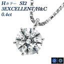 ダイヤモンド ネックレス 0.4ct SI2-H-3EXCELLENT/H&C Pt 0.4カラット 0.4ct エクセレント ハート キューピッド ダイヤモンドペンダント diamondpendant 一粒 ダイヤモンド diamond ペンダント pendant プラチナ Pt