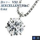 ダイヤモンド ネックレス 0.40〜0.49ct VS2-D-3EXCELLENT/H&C Pt 一粒 プラチナ Pt 0.4カラット 0.4ct エクセレント ハート キューピット ダイヤ ダイヤモンドネックレス ダイヤモンドペンダント diamond 一粒ダイヤモンドネックレス ソリティア