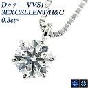 ダイヤモンド ネックレス 0.3ct VVS1-D-3EXCELLENT/H&C Pt 一粒 プラチナ Pt900 0.3ct 0.3カラット エクセレント ハート キューピッド ペンダント ダイアモンドネックレス ダイアネックレス ダイア ダイヤモンドネックレス ダイヤモンドペンダント diamond ソリティア