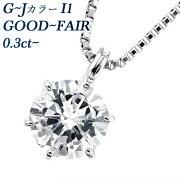 ダイヤモンド ネックレス プラチナ カラット ダイアモンドネックレス ダイアモンド ダイアネックレス ペンダント ソリティア