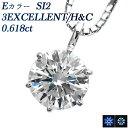 【ご注文後5%OFF】ダイヤモンド ネックレス 0.620ct SI2-E-3EXCELLENT/H&C Pt 一粒 プラチナ Pt 0.6カラット 0.6ct エクセレント ハートアンドキューピット H&C ダイヤモンドネックレス ダイヤ ダイヤモンドペンダント diamond ペンダント