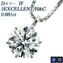 【ご注文後5%OFF】ダイヤモンド ネックレス 0.807ct IF-D-3EXCELLENT/H&C Pt 一粒 プラチナ 0.8ct 0.8カラット インタナリー フローレス ダイヤネックレス ダイアネックレス ダイア ダイアモンド diamond エクセレント ハート キューピッド スタッド
