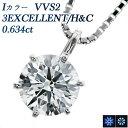 【ご注文後10%OFF】ダイヤモンド ネックレス 0.634ct VVS2-I-3EXCELLENT/H&C プラチナ 0.6カラット 0.6ct ダイヤモンドネックレス ダイヤモンドペンダント 一粒 Pt ハート キューピット エクセレント ペンダント ダイヤモンド ソリティア スタッド