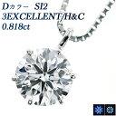 【ご注文後10%OFF】ダイヤモンド ネックレス 0.818ct SI2-D-3EXCELLENT/H&C Pt 一粒 プラチナ 0.8ct 0.8カラット ダイヤネックレス ダイアネックレス ダイア ダイアモンド diamond エクセレント ハート キューピッド スタッド ソリティア