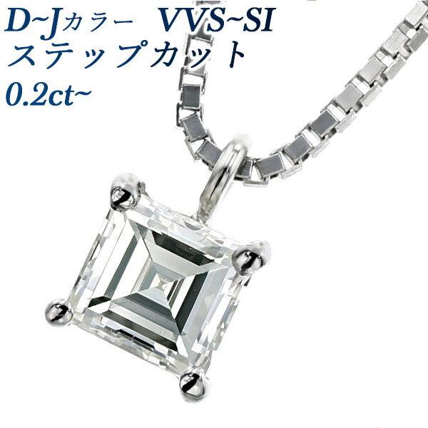 ダイヤモンド ネックレス 0.20〜0.40ct VS〜SI-D〜J-ステップカット Pt 一粒 プラチナ Pt900 0.2ct 0.2カラット 0.3ct 0.3カラット 0.4ct 0.4カラット ステップ ダイヤ ペンダント ダイアモンド ダイア ダイヤモンドネックレス ダイヤモンドペンダント ソリティア:エメット ジュエリー