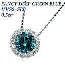 ブルーダイヤモンド ネックレス 0.5〜0.6ct VS2〜SI2-FANCY DEEP GREEN BLUE-ラウンドブリリアントカット プラチナ Pt900 0.5ct 0.6ct 0.5カラット 0.6カラット ペンダント ブルーダイヤ ダイヤモンドネックレス ダイヤモンドペンダント