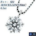 ダイヤモンド ネックレス 0.50ct SI2-F-3EXCELLENT/H&C 一粒 Pt 0.5カラット Fカラー ダイアモンドネックレス ダイアモンド ダイアネックレス ダイヤ ダイヤモンドネックレス ペンダント diamond 一粒ダイヤモンドネックレス ソリティア
