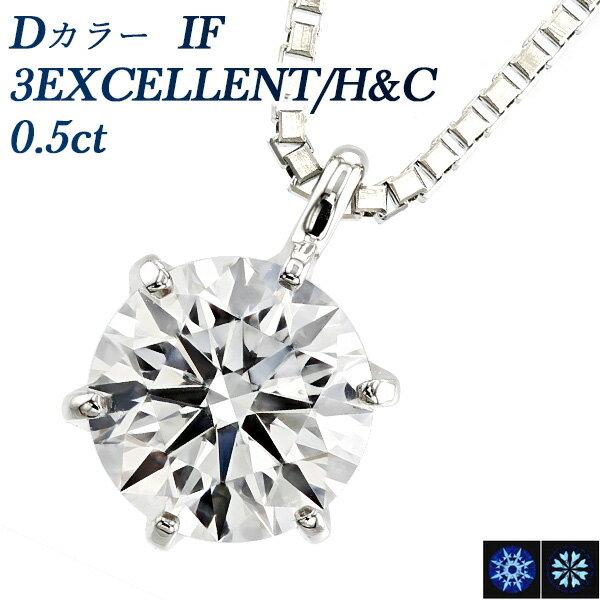 d52e4deeb460 ご注文後3%OFF】ダイヤモンド ジュエリー ネックレス 指輪 0.522ct IF ...