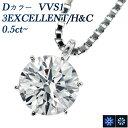 ダイヤモンド ネックレス 0.5ct VVS1-D-3EXCELLENT/H&C Pt 一粒 プラチナ 0.5カラット 0.5ct エクセレント ハート キューピッド ダイアモンド ダイアネックレス ダイヤ ダイヤモンドネックレス ダイヤモンドペンダント diamond 一粒ダイヤモンドネックレス ソリティア