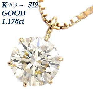 【ご注文後10%OFF】ダイヤモンド ネックレス 1.176ct SI2-K-GOOD 18金 一粒 Pt 1ct 1カラット 大粒 ダイヤモンドネックレス ダイアモンド ダイヤネックレス ダイヤ ダイヤモンドペンダント diamond ペンダント ソリティア