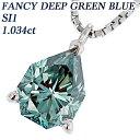 【ご注文後5%OFF】ブルーダイヤモンド ネックレス 1.034ct SI1-FANCY DEEP GREEN BLUE-モディファイド ペアー ブリリアントカット Pt 一粒 プラチナ Pt900 1ct 1カラット ブルー ブルーダイヤ ブルーダイア ダイア ダイヤモンドペンダント diamond ソリティア