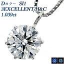 【ご注文後5%OFF】ダイヤモンド ネックレス 1.039ct SI1-D-3EXCELLENT/H&C Pt 一粒 1ct 1カラット エクセレント ハートアンドキューピット プラチナ Pt900 6本爪 スタッド ダイヤモンドネックレス ダイヤモンドペンダント シンプル