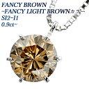 【ご注文後7%OFF】ダイヤモンド ネックレス 1.0ct〜 SI2〜I1-FANCY BROWN〜FANCY LIGHT BROWN-ラウンドブリリアントカット Pt 1ct 1カラット ブラウン プラチナ ペンダント 一粒 スタッド ダイヤモンドペンダント ダイヤモンドネックレス ブラウンダイヤモンド