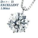 ダイヤモンド ネックレス 1.100ct I1-G-FAIR プラチナ ダイヤモンド ネックレス 一粒 プラチナ 1カラット 1.0ct ダイアモンドネックレス ダイアネックレス ダイア ダイヤモンドネックレス ダイヤモンドペンダント ソリティア