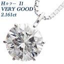 【ご注文後5%OFF】ダイヤモンド ネックレス 2.161ct I1-H-VERY GOOD Pt ダイヤモンド ネックレス 一粒 プラチナ 2ct 2カラット ダイアモンド ダイヤネックレス ダイアネックレス ダイア ダイヤ diamond ペンダント ソリティア