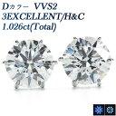 【ご注文後5%OFF】ダイヤモンド ピアス 1.026ct(Total) VVS2-D-3EXCELLENT/H&C プラチナ 1ct 1カラット...