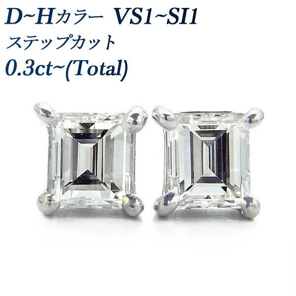 ダイヤモンド ピアス 0.30〜0.40ct(Total) SI〜VVS-D〜G-ステップカット Pt プラチナ ソリティア 一粒 ダイアモンドピアス ダイアモンド ダイアピアス ダイア ダイヤモンドピアス ダイヤモンドピヤス diamond ダイヤピアス ダイヤ ピアス スタッド:エメット ジュエリー