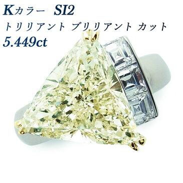 【ご注文後5%OFF】ダイヤモンド リング 5.449ct SI2-K-トリリアントブリリアントカット Pt 5ct 5carat 5カラット トリリアント ダイヤモンド プラチナ ダイヤモンドリング ダイアモンドリング ダイアモンド ダイアリング ダイヤ diamond natural 天然