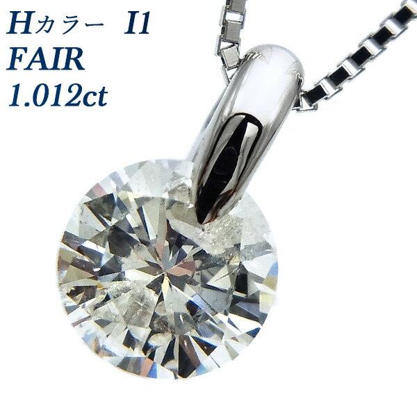 【ご注文後10%OFF】ダイヤモンド ネックレス 1.012ct I1-H-FAIR Pt 1ct 1カラット ダイヤモンドネックレス ダイヤモンドペンダント 一粒 プラチナ ネックレス ペンダント ダイヤ diamond 一点留