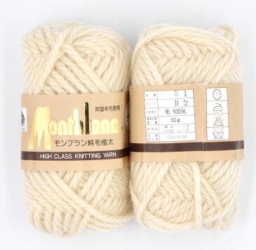 モンブラン 純毛極太 毛糸 50g 玉巻 高級編み糸イングランドウール 英国羊毛使用 ハイクラス 毛100% 51番色 オフホワイト色