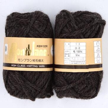 モンブラン 純毛極太 毛糸 50g 玉巻 高級編み糸イングランドウール 英国羊毛使用 ハイクラス 毛100% 71番色ブラウン チョコレート色